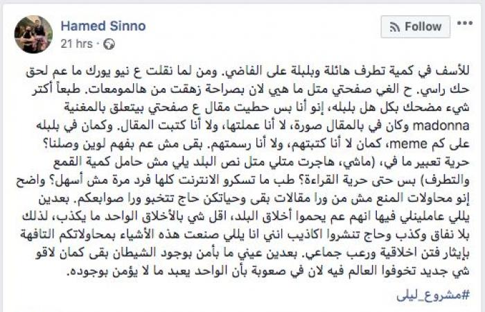 """حملة لوقف حفل """"مشروع ليلى"""" في جبيل.. وحامد سنو يعلق: """"زهقت""""!"""