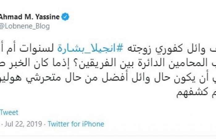 ضرب وتعنيف وائل كفوري لأنجيلا بشارة.. حقيقة أم حرب انتقامية؟