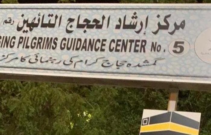 الخليح | سعوديات ينفذن لوحات إرشادية في المشاعر المقدسة بـ10 لغات