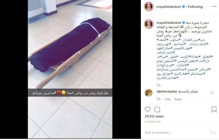 تشييع جثمان صابرين بورشيد.. وهجوم على مي العيدان لهذا السبب!