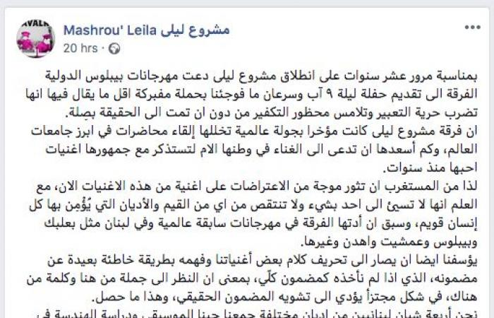 """مارسيل خليفة يُعلّق على منع """"مشروع ليلى"""" من الغناء في لبنان: الصمت لم يعد مجدياً!"""