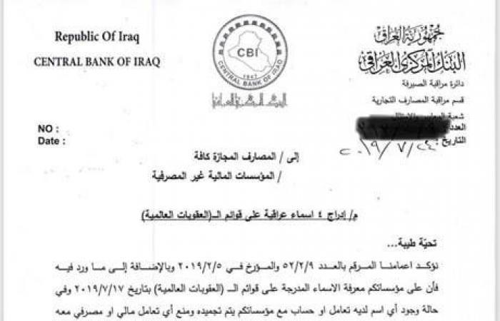 العراق | المركزي العراقي يجمد حسابات 4 مسؤولين استجابة لعقوبات أميركا
