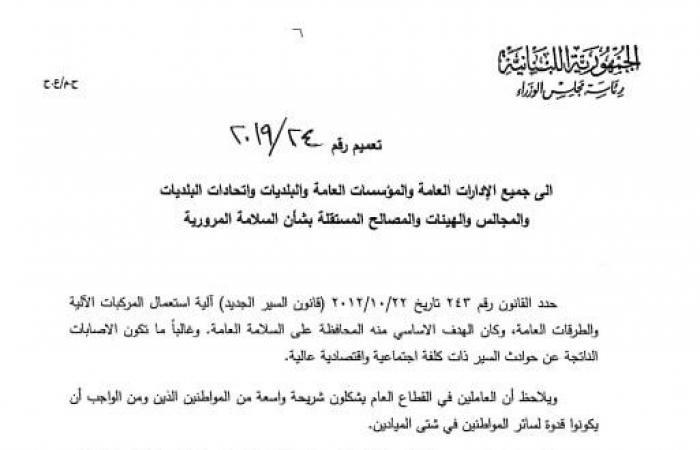 """تعميم من الحريري عن """"السلامة المرورية"""""""