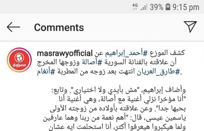 حماة أحمد ابراهيم تستعين بنجل أنغام للسخرية من زوج ابنتها.. شاهدي!