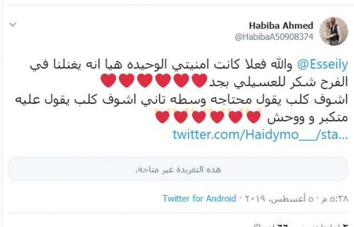 محمود العسيلي يحقق حلم إحدى مُعجباته.. هل تعلم من أغلاطه؟!