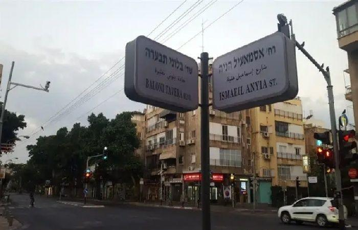 فلسطين | شارع إسماعيل هنية في تل أبيب