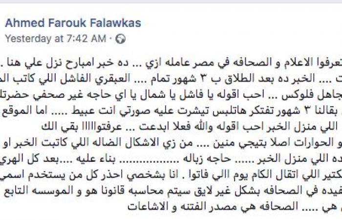 أحمد فلوكس في ورطة.. وبيان يطالب نقيب الممثلين بالتدخل!
