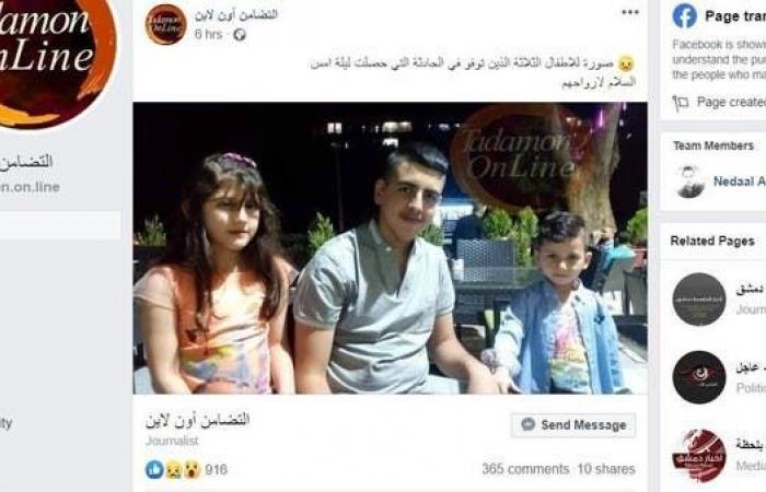 سوريا | جريمة مروّعة في دمشق تودي بحياة أسرة من 5 أشخاص