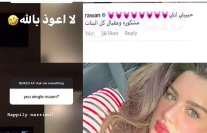 روان بن حسين تصدم المُتابعين بخبر زواجها.. وهذه ردودهم!