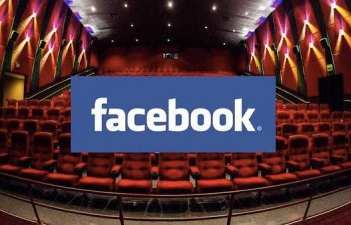 ميزة جديدة من فيسبوك.. فيلمك المفضل هنا