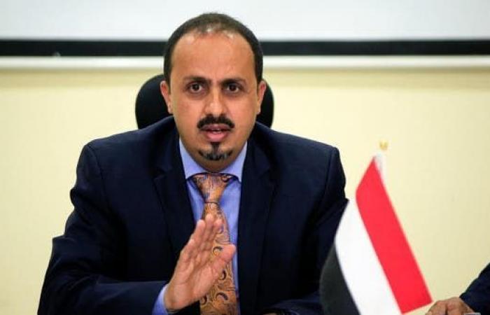اليمن | الإرياني: نثمن دور السعودية والإمارات باحتواء أحداث عدن