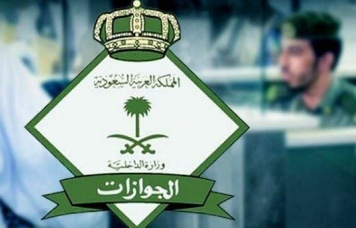الخليح | الجوازات السعودية تؤكد التعديلات الجديدة.. هذه التفاصيل