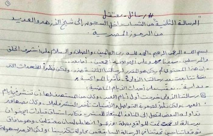 مصر | شباب الإخوان يطلبون العفو مجدداً ويستغيثون بشيخ الأزهر