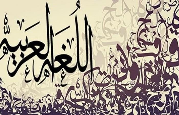 هجرناها أو نكاد.. كلمات عربية جميلة طواها النسيان