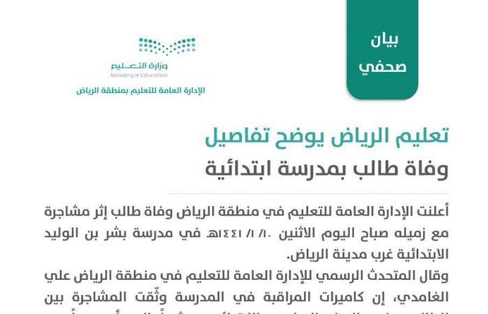 الخليح | وفاة طالب في مشاجرة بمدرسة غرب الرياض.. وهذه التفاصيل