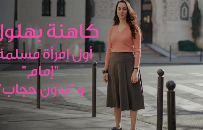 """كاﻫﻨﺔ ﺑﻬﻠﻮﻝ.. ﺃﻭﻝ اﻣرأة مسلمة """"إمام"""" و """"من دون حجاب"""" (فيديو)"""