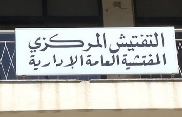 جولة تفتيشية مفاجئة على الإدارات في بيروت وجبل لبنان