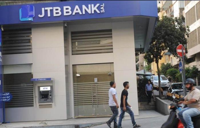 حمّود: لا اتّجاهَ لفرض عقوبات على أي بنك لبناني آخر