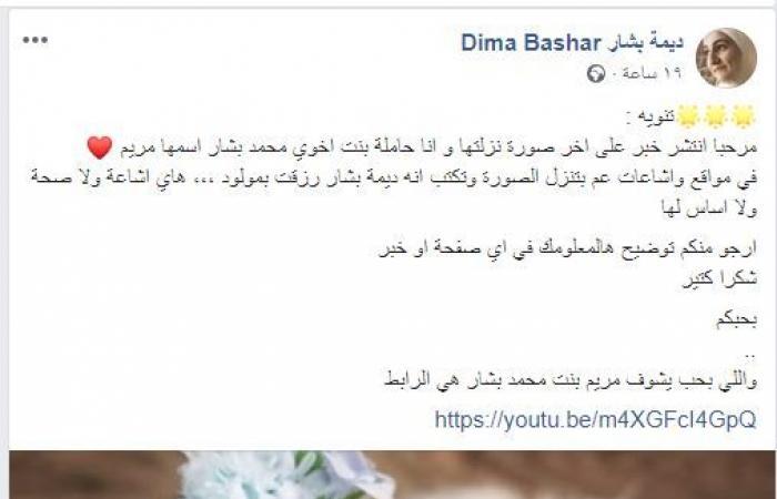 """صورة نجمة """"طيور الجنة"""" ديما بشار مع طفلة صغيرة تُثير ضجة.. ما حقيقة زواجها؟"""