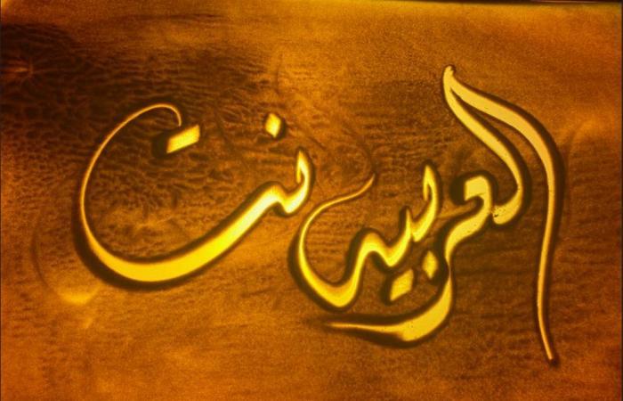 الخليح | شاهد.. خطاط سعودي يستبدل الورق بالرمل