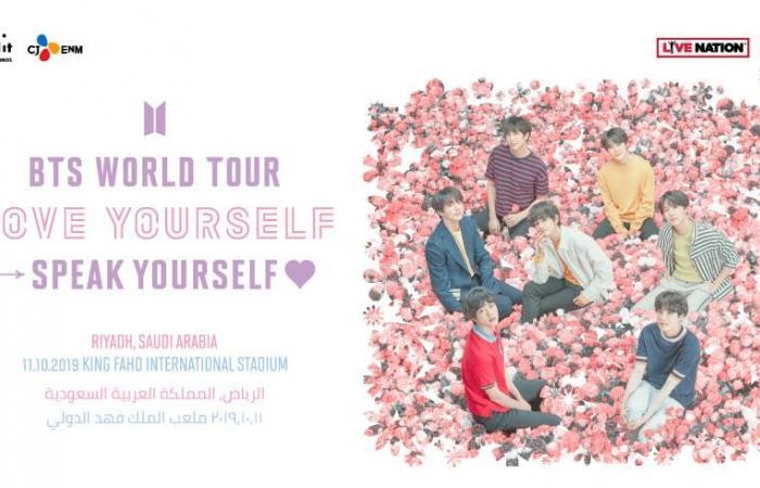 الخليح | ترقب لحفل BTS الكورية بالرياض.. وإقبال واسع على التذاكر