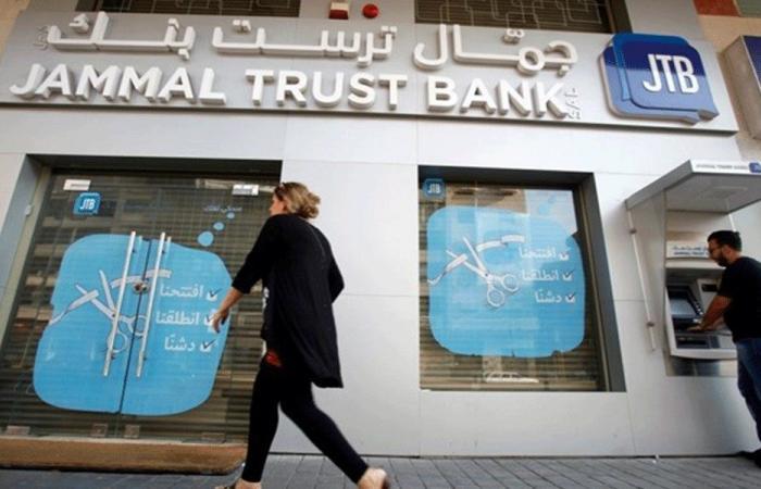 """كم سيدفع مصرف لبنان بدل عملية تصفية """"جمّال تراست"""" بنك؟"""