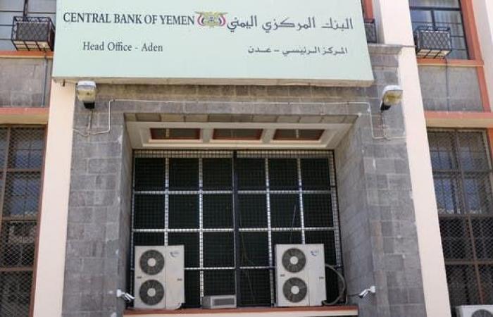 اليمن   المركزي اليمني يكافح غسل الأموال والتهريب للحوثيين