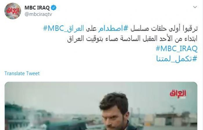 MBC تعرض مُسلسلًا تركيًا.. هل تراجعت رسميًا عن قرار منعها؟