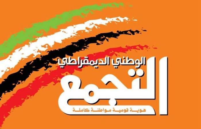 فلسطين | التجمع الوطني يرفض توصية القائمة المشتركة على غانتس