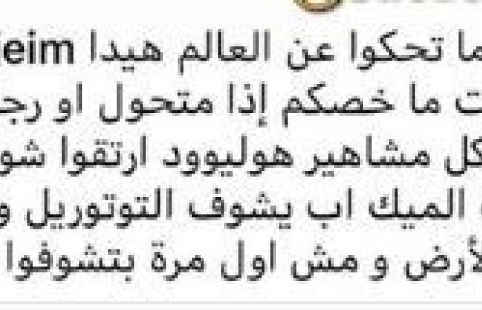 نادين نجيم تحذف صورتها مع خبير مكياج عالمي.. وتعلق: ما خصكم إذا متحول أو رجال!