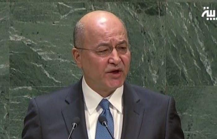 العراق | الرئيس العراقي في نيويورك: ندين الهجوم على السعودية