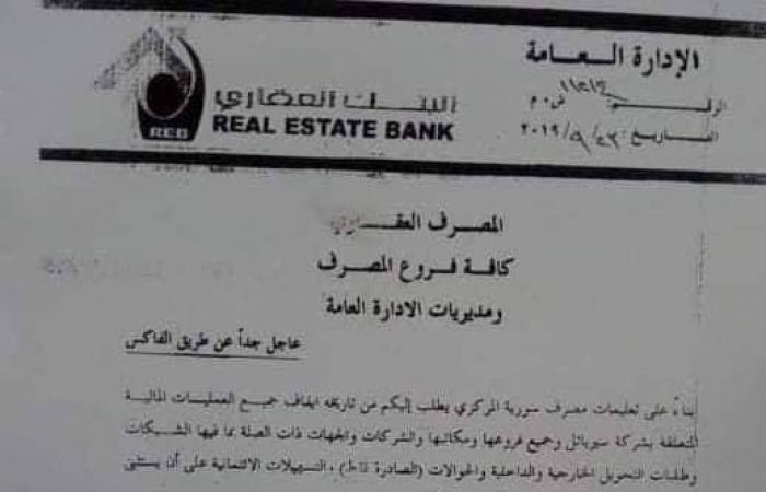 سوريا   جديد شركة ابن خال الأسد.. ضغوطات إضافية!