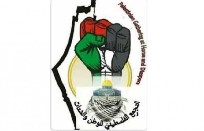 فلسطين   التجمع الفلسطيني للوطن و الشتات يشيد بخطاب الرئيس