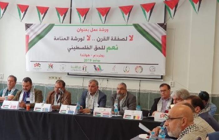 فلسطين | انعقاد الاجتماع الدوري للجاليات والمؤسسات الفلسطينية في اوروبا