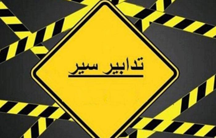 تدابير سير داخل نفق سليم سلام