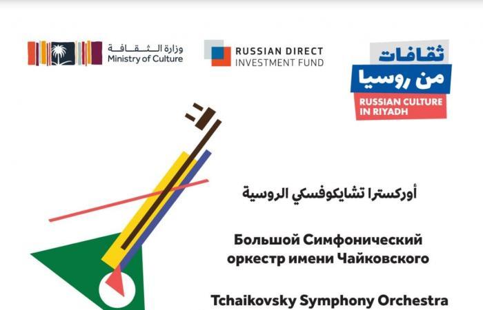 الخليح   أوركسترا وعروض فنية في فعاليات ثقافات روسيا بالرياض