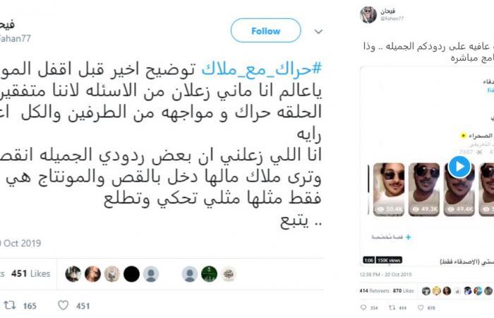 وعد العساف تعتذرُ لفيحان بعد جدل حلقتهما مع ملاك الحسيني.. شاهدي!