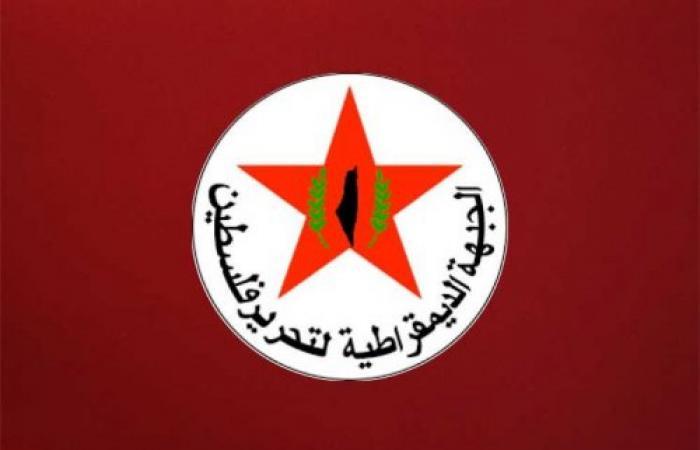 فلسطين | «الديمقراطية» تدعو لإحياء ذكرى وعد بلفور بكل أشكال التحرك الشعبي في الوطن والشتات