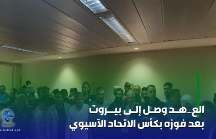 العهد وصل إلى بيروت بعد فوزه بكأس الاتحاد الآسيوي