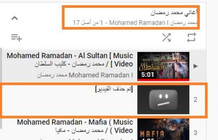"""مُخرج أغنية """"إنساي"""" لمحمد رمضان وسعد لمجرد يكشف سبب حذفها عن """"يوتيوب""""!"""