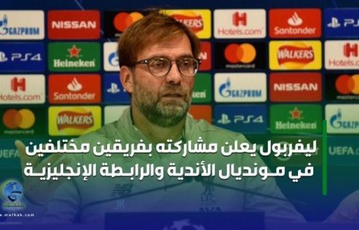 ليفربول يعلن مشاركته بفريقين مختلفين في مونديال الأندية والرابطة الإنجليزية