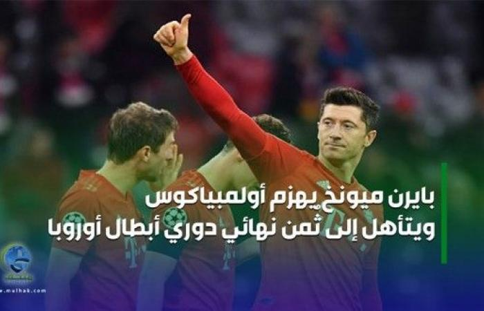 بايرن ميونخ يهزم أولمبياكوس ويتأهل إلى ثُمن نهائي دوري أبطال أوروبا