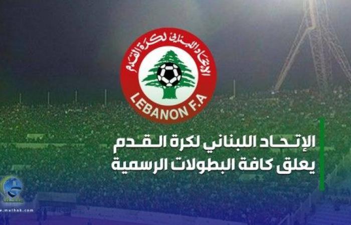 الإتحاد اللبناني لكرة القدم يعلق كافة البطولات