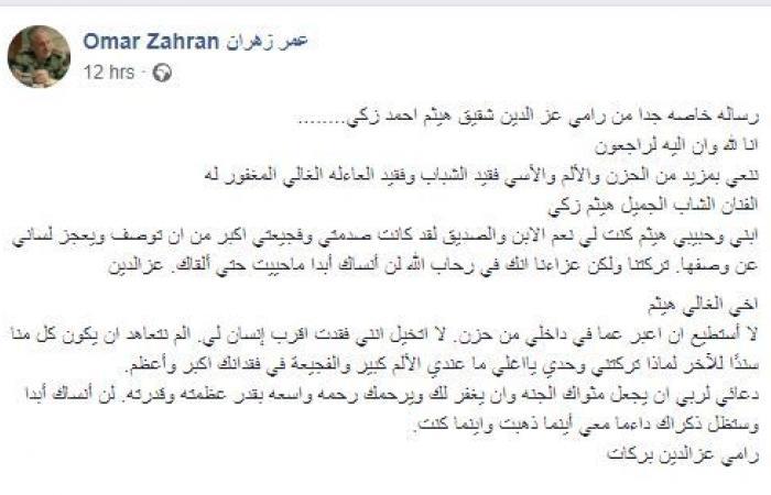 الأخ غير الشقيق لـ هيثم زكي يوجه له رسالة حزينة للراحل.. شاهدي ماذا قال!
