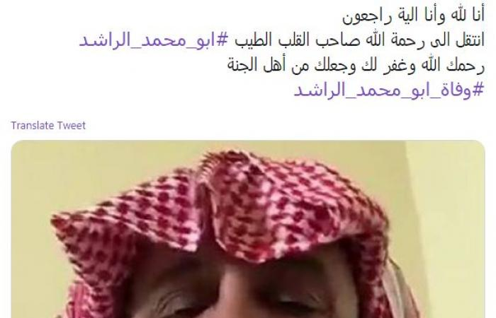 """الموت يُغيب جنتل """"سناب شات"""" السعودي.. وهكذا ناعاه الجمهور!"""
