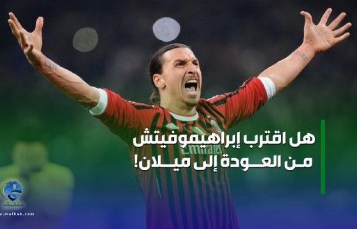 ما حقيقة اقتراب إبراهيموفيتش من العودة إلى ميلان!