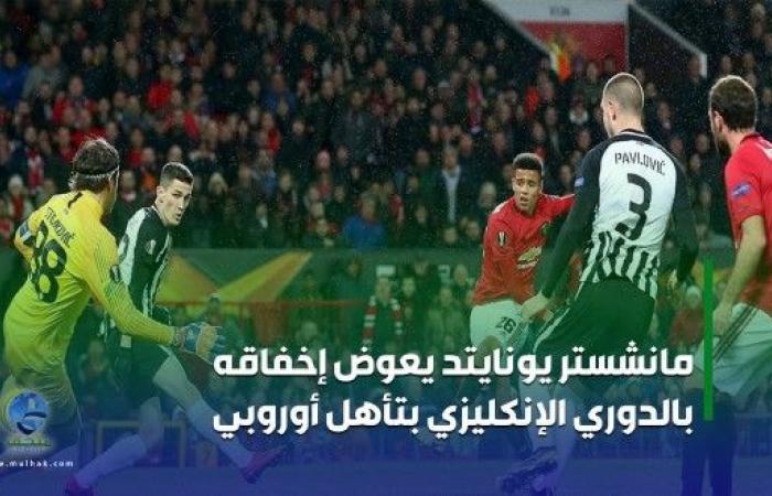 مانشستر يونايتد يعوض إخفاقه في الدوري الإنكليزي بتأهل أوروبي