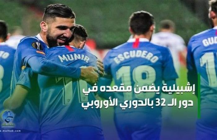 إشبيلية يضمن مقعده في دور الـ 32 في الدوري الأوروبي