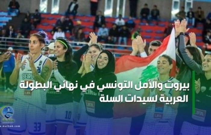 بيروت والأمل التونسي في نهائي البطولة العربية لسيدات السلة