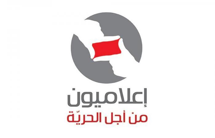 """""""إعلاميون من أجل الحرية"""": لتحديد هوية المعتدين على عيتاني"""